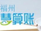 福州天气 福州代理记账公司注册商标专利