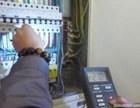 电工上门维修安装照明灯具插座开关没电漏电 跳闸