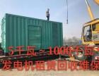 大连发电机出租 发电机租赁 发电机回收 维修保养