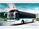 客车 潍坊到本溪汽车/客车 发车时刻表 几点发车 多少钱