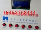 三盟 DZBY-2型低压电网综合保护器+全国包邮