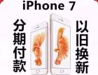 南宁苹果8分期付么时候领机,现货分期商家地址在哪