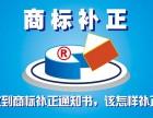 商标案件 商标补正 集体商标 证明商标 商标驳回复审