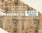 柔性劈开砖/生态保温软瓷厂家乌鲁木齐区域招商