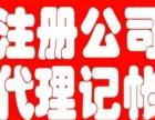昆山陆家财务 注册公司 代理记账业务 200元起