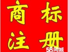 北京商标注册哪家正规?哪家靠谱?专利申请找谁好?要多少钱?