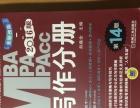 全新正版2016/MPAcc入学考试用书