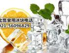 上海交大徐汇区附近食用冰块订配送电话021-56096829