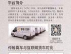 滴客【中国】网约车+互联网货车+车联网+物联网