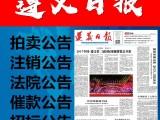 贵阳日报商报登报电话 贵州专业登报机构电话