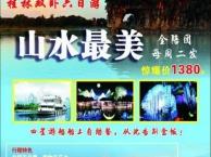 全景漓江、银子岩、大中华养生谷、刘三姐大观园、訾州象鼻山、山水间