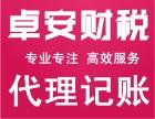 青岛卓安公司注册 报税 变更