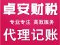 青岛卓安会计事务所有限公司记账 注册 报税 审计报告
