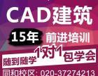 白云区建筑cad培训 广州白云区CAD施工图培训班