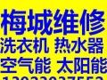 梅州格力空气能售后维修(梅州-梅县)格力特约维修