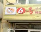 餐饮行业中的6号炸鸡就是一个值得加盟的品牌