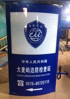 专业厂家批量定制公安派出所指路牌灯箱派出所灯箱公安灯箱