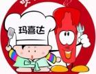 马喜达韩国年糕火锅加盟