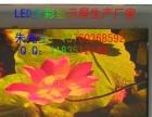 背景LED电子大屏幕;全彩色LED高清屏生产商