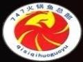 747火锅 诚邀加盟