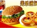 美乐滋汉堡炸鸡加盟费多少钱