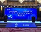 杭州LED显示屏租赁西湖区LED屏幕租赁西湖音响灯光租赁