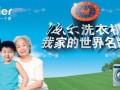 郑州海尔洗衣机官方售后服务维修客服电话