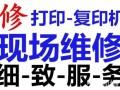 武汉全市快速上门维修打印机 加墨 换硒鼓
