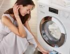 长春澳柯玛洗衣机厂家售后维修电话全程维修官方在线为您网点