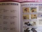 个人跳水价低甩十年的邮票及99年年册