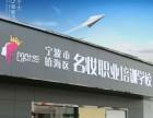宁波中医养生培训
