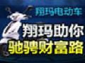 翔玛电动车加盟
