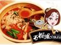 石榴姐火锅米线能加盟 怎么加盟石榴姐火锅米线呢