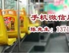 广州巴士座椅背媒体资源批发代理