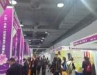 2018第三届中国月子健康博览会(上海)