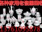 普陀区各种老瓷器回收 上海瓷器茶壶回收 上海瓷器老盖碗收购