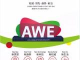 2018年上海家电展报名预定