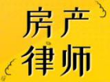 昌平股票行情 律师,代理宅基地买卖纠纷,城中村改造赔偿等业务