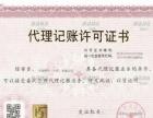 侠客财务 代理记账 工商注册