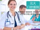 北京大学口腔医院 北大口腔 专家 预约 陪诊 就医绿色通道