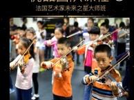 深圳知名品牌未来之星小提琴启蒙班考级班特长生班中高考班招生