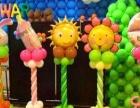 气球装饰宝宝生日宴百天岁宴求婚礼答谢开业上门布置