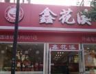 鑫花溪牛肉粉加盟开店生意怎么样?要怎么加盟?