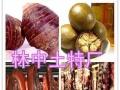 桂林土特产芋头、罗汉果,山茶油等批发价格优惠