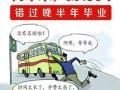 北京外国语大学2017年秋现代远程教育招生简章