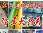 衡阳趣味运动会团队趣味活动亲子活动策划