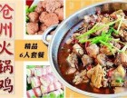 沧州流河火锅鸡加盟多少钱