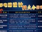 漳浦电脑培训 漳浦设计培训到众合电脑培训机构
