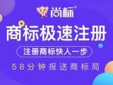 上海商标转让 即买即用 商标交易 商标买卖 购买商标平台