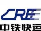 中铁快运 物流 全国托运